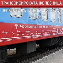 Транссибирската железница - приключението на вашия живот